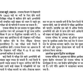 BOR UP Lekhpal / Accountant exam details 2015