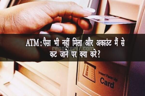 Bank Tips : अगर खाते से पैसे काट लिए जाएं और ATM से पैसा ना निकले तो क्या करें?