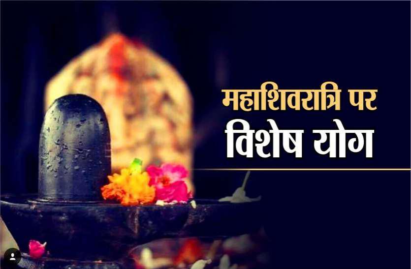 Three-Mahayoga-are-being-organized-on-Mahashivratri-on-21-February-2020- महाशिवरात्रि पर बन रहे हैं तीन महासंयोग, शिव आराधना का मिलेगा विशेष लाभ
