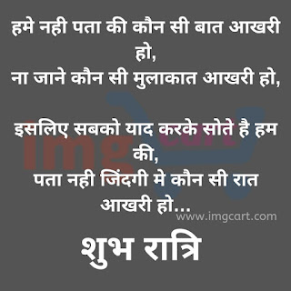 Good Night Image Quotes Picture in Hindi