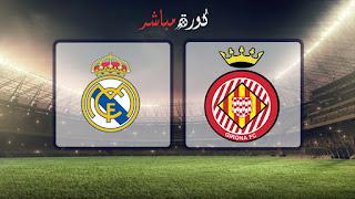 مشاهدة مباراة ريال مدريد وجيرونا بث مباشر 24-01-2019 كأس ملك إسبانيا