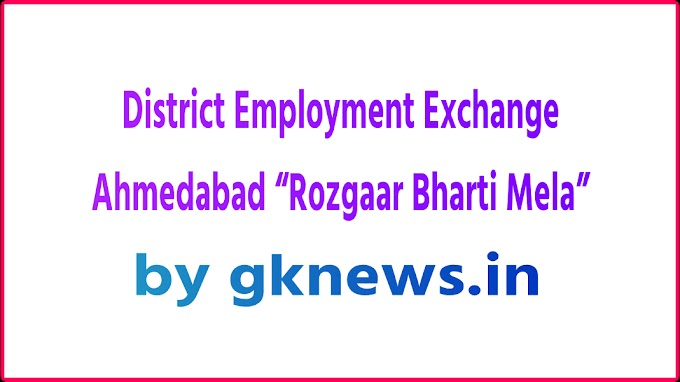 "District Employment Exchange, Ahmedabad ""Employment Recruitment Fair"" (24-09-2019)"