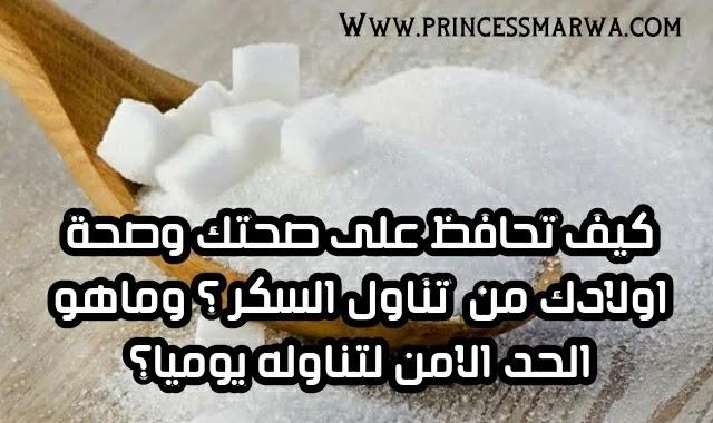 كيف تحافظ على صحتك وصحة اولادك من  تناول السكر ؟ وماهو الحد الامن لتناوله يوميا؟