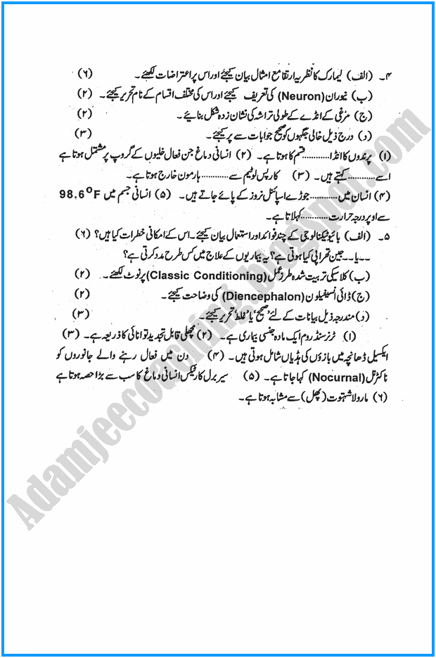 xii-zoology-urdu-past-year-paper-2007
