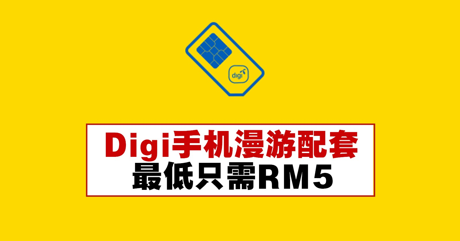 Digi手机漫游配套,最低只需RM5