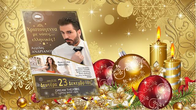 """""""Χριστούγεννα με νότες...ελληνικές"""" από τον """"Καββαδία"""" στο Λυγουριό"""