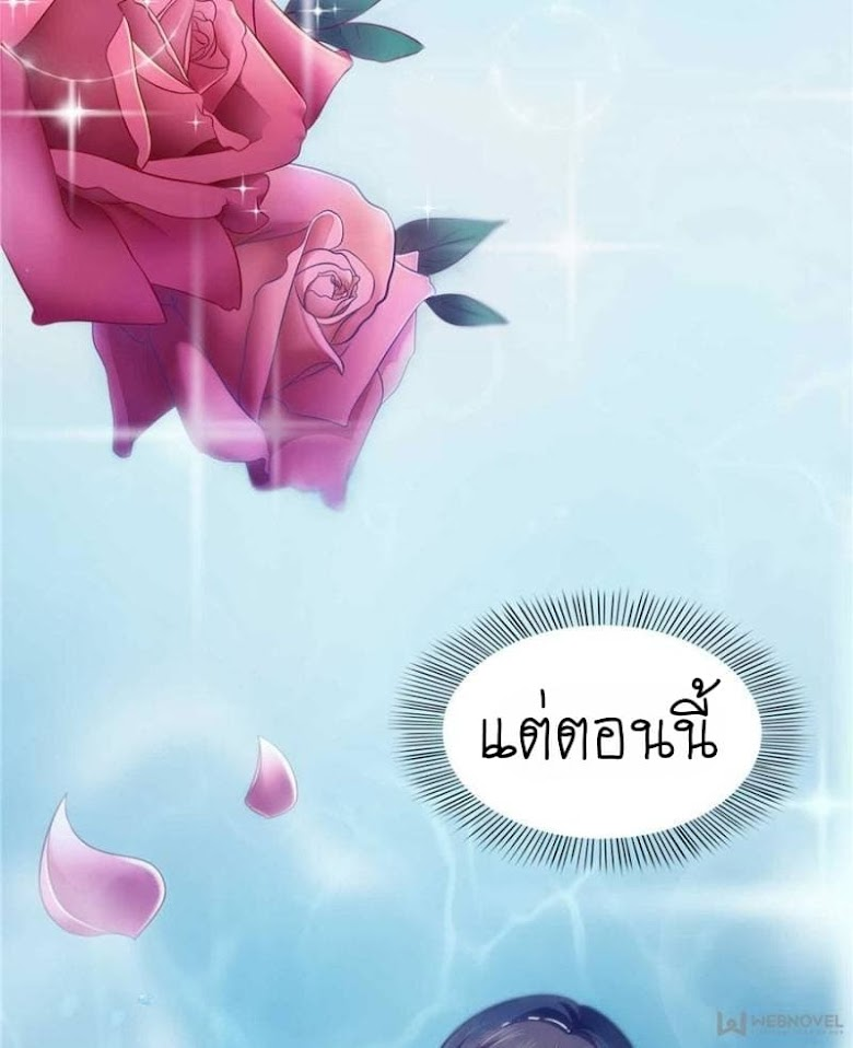 Perfect Secret Love: The Bad New Wife is a Little Sweet - หน้า 86