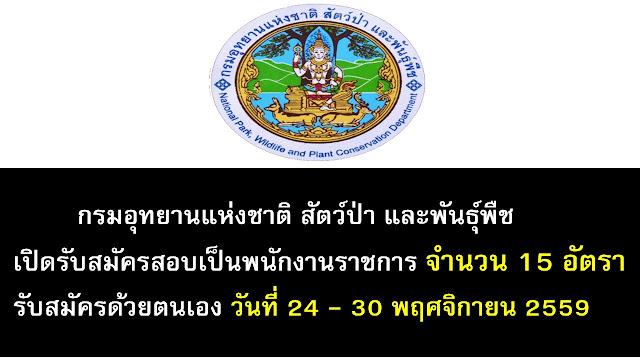 กรมอุทยานแห่งชาติ สัตว์ป่า และพันธุ์พืช เปิดรับสมัครสอบเป็นพนักงานราชการ จำนวน 15 อัตรา รับสมัครด้วยตนเอง ตั้งแต่วันที่ 24 - 30 พฤศจิกายน 2559