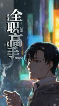 Quan Zhi Gao Shou Manga