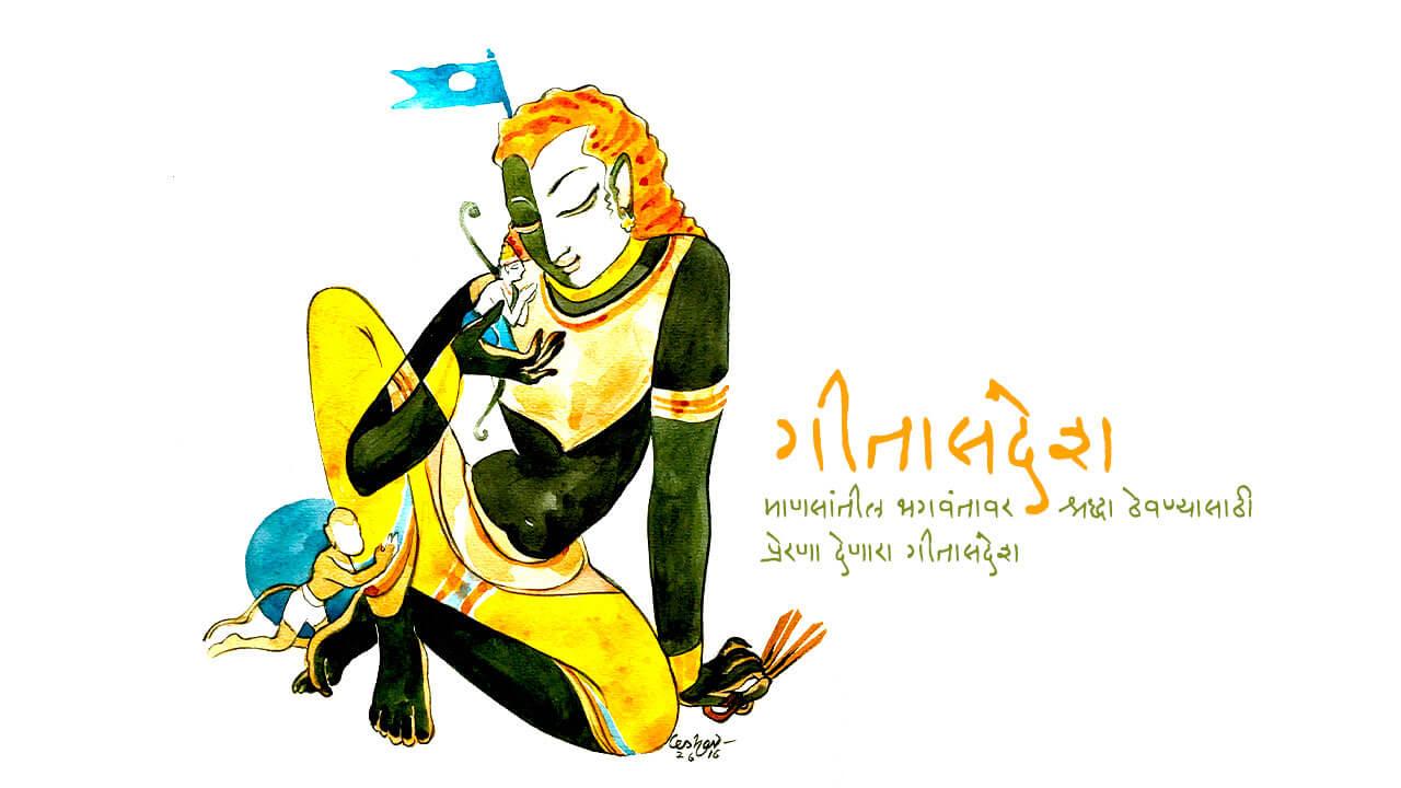 गीतासंदेश - Geeta Sandesh