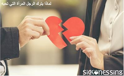 لماذا يترك الرجل المرأة التي تحبه (4 أسباب)