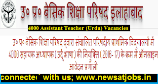 up-urdu-teacher-Recruitment-2017
