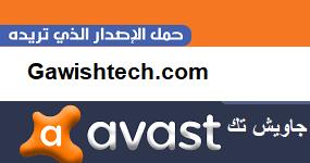 جديد اصدارات افاست 2020 الاصدار الرسمي  2020 Avast offline  برنامج أفاست أنتي فايروس