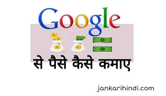 google से पैसे कैसे कमाए (15 से 30 हजार हर महीने)