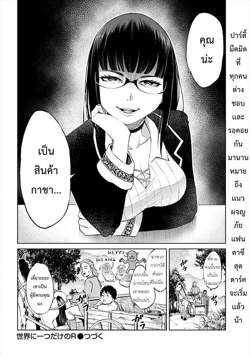 อ่านการ์ตูน Sekai ni Hitotsudake no R ตอนที่ 1 หน้าที่ 20