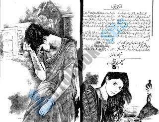 Kaisa Zaat (Complete Novel) By Anjum Najaf Rizvi Free Download