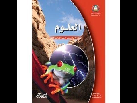 حل كتاب العلوم