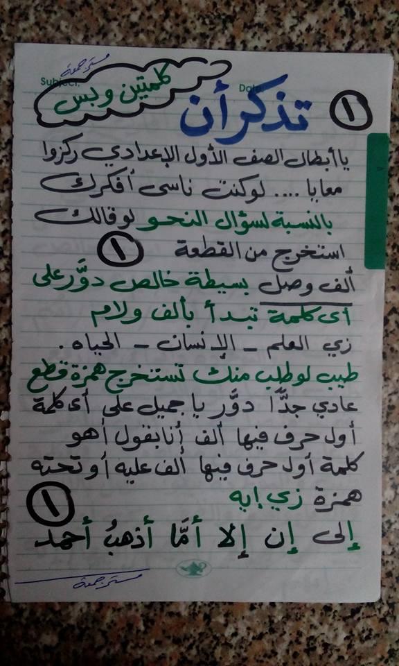 تحميل مراجعات وامتحانات اللغة العربية والدين للصف الأول الإعدادى ترم أول 2020 1