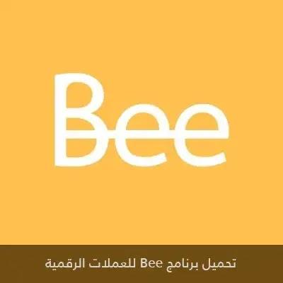 تحميل برنامج Bee