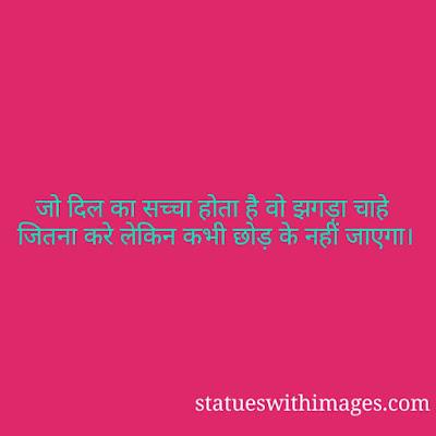 cool status for fb in hindi,fb status in hindi love attitude,attitude hindi shayari