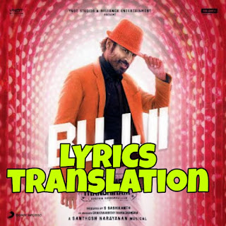 Bujji Lyrics Meaning/Translation in English – Jagame Thandhiram (Movie) | Anirudh Ravichander
