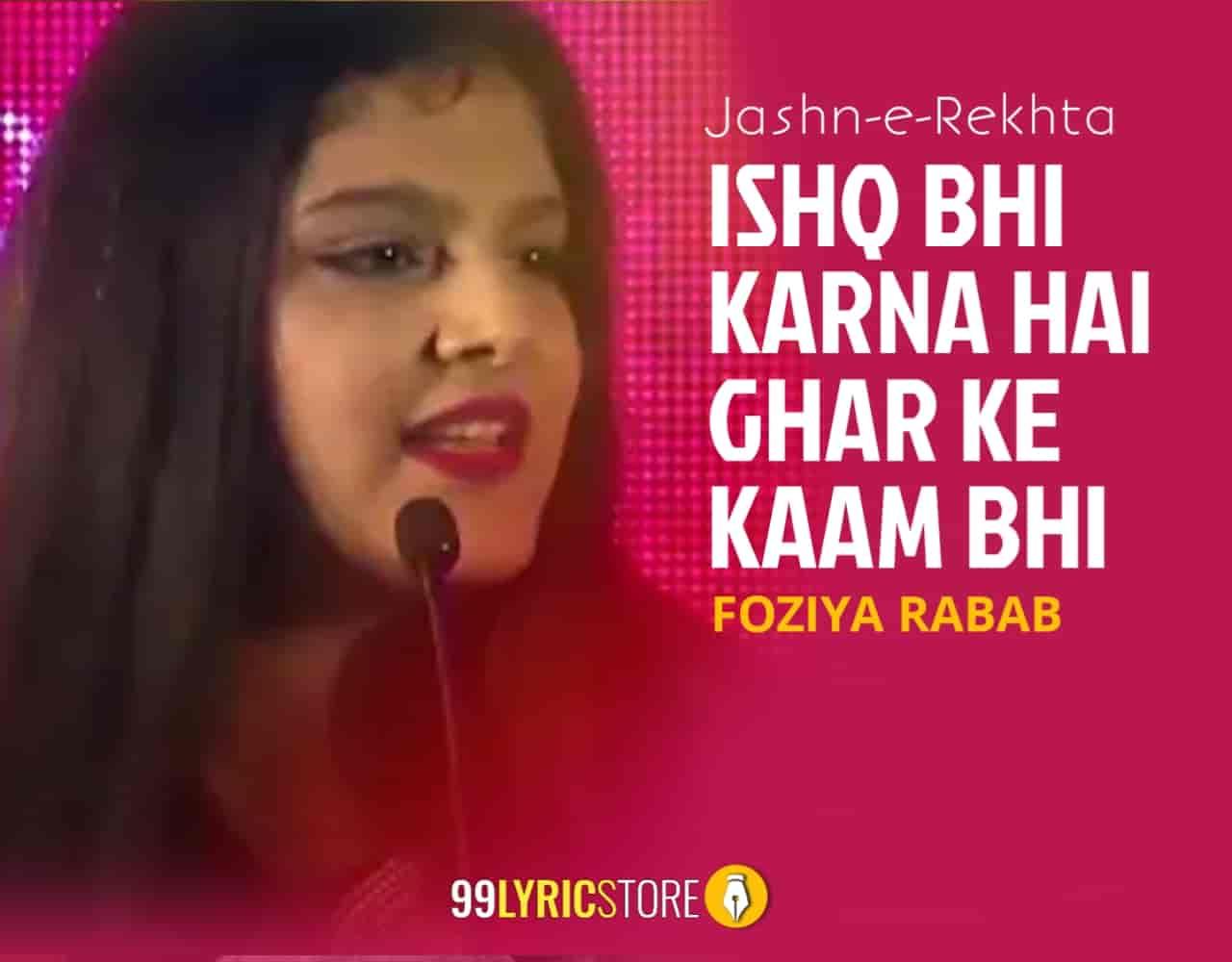 About This Shayari:-   This Beautiful Shayari 'Ishq Bhi Karna Hai Ghar Ke Kaam Bhi' which is written and performed by Foziya Rabab for Jashn-e-Rekhta.