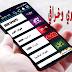 تطبيق مشاهدة قنوات بي ان سبورت مجانا  Bein Sport وبجودة مختلفة وبدون تقطع 2020 مع كود تفعيل هدية لكم