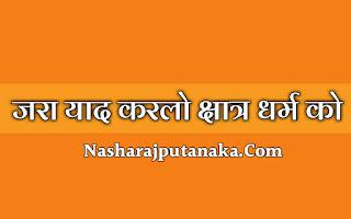 Rajputana_dharma