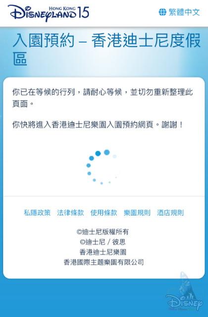 香港迪士尼樂園 入園預約系統於今天2021年2月18日再次啟動