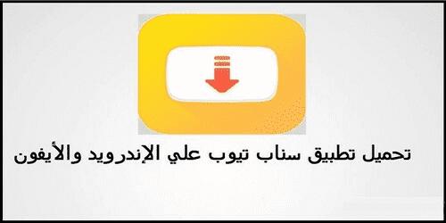 تحميل سناب تيوب 2020 للايفون برابط مباشر لنظام iOS تنزيل snaptube بدون اعلانات