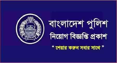 Bangladesh Police Job Circular 2021 www.police.gov.bd