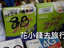 東南亞上網電話卡價錢比較更新2019年7月 (深水埗桂林街)