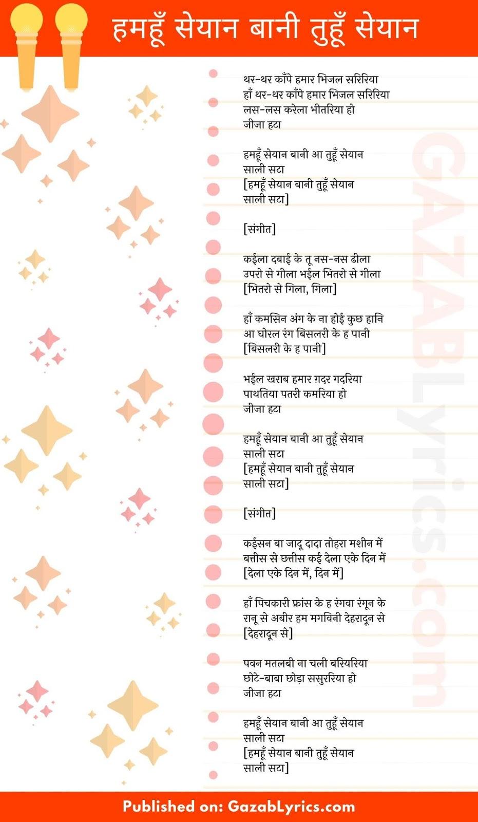 Hamahu Seyan Bani Tuhu Seyan song lyrics image