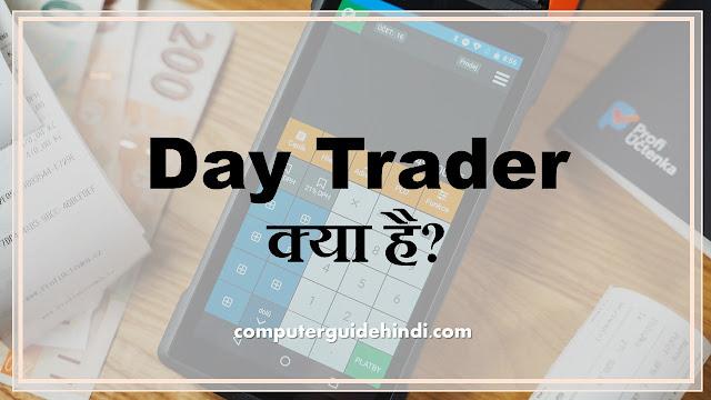Day Trader क्या है?