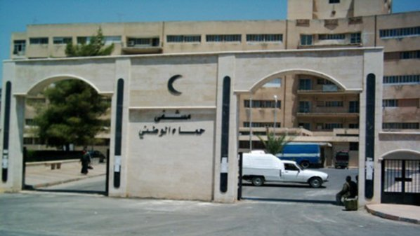rumah sakit provinsi hama