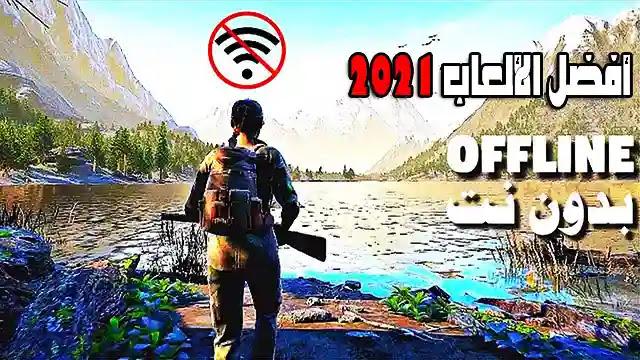 أفضل ألعاب بدون انترنت2021 The best offline games