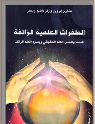 الطفرات العلمية الزائفة pdf برابط مباشر