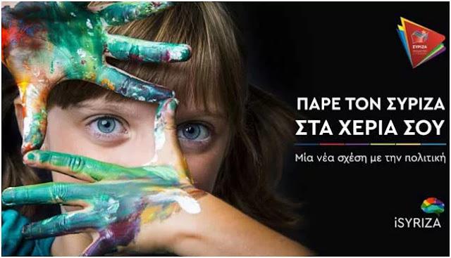 Εκδήλωση του ΣΥΡΙΖΑ - Προοδευτική Συμμαχία στο Κρανίδι