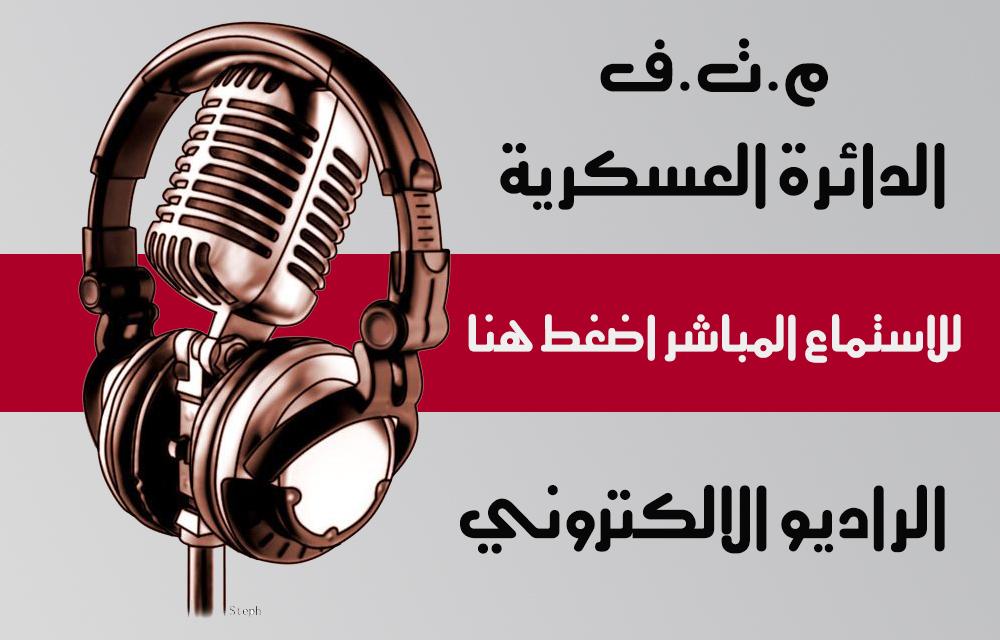 صوت فلسطين