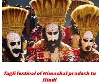 fagli festival of Himachal pradesh In Hindi