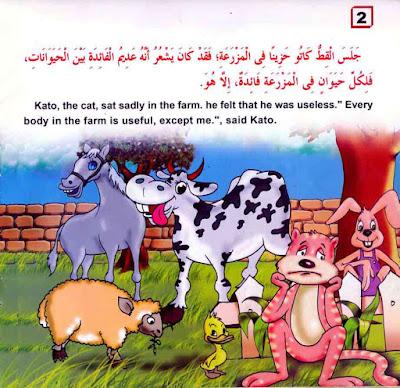 قصص تربوية للاطفال - مغامرات كاتو وتعلوب بالعربية والإنجليزية PDF