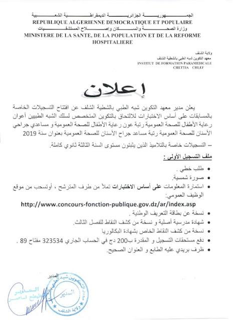 اعلان توظيف شبه الطبي بالعهد العالي للتكوين الشبه الطبي الشلف نوفمبر 2019