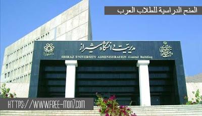 منح كلية وجزئية للدراسة بجامعة Shiraz بإيران