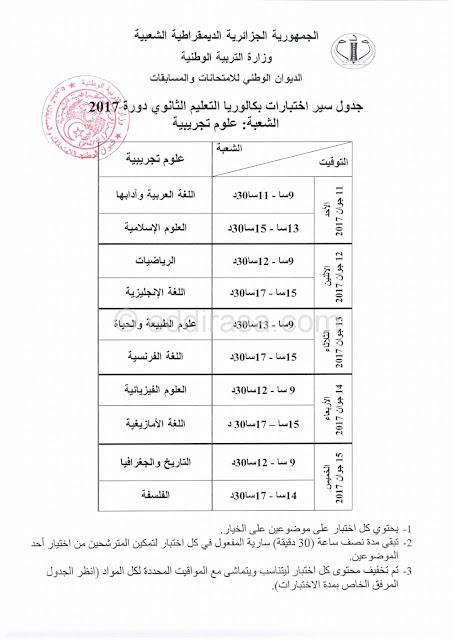 جدول سير اختبارات بكالوريا التعليم الثانوي دورة 2017 شعبة علوم تجريبية