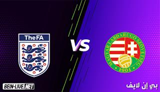 مشاهدة مباراة إنجلترا وأندورا بث مباشر اليوم بتاريخ 05-09-2021 في تصفيات كأس العالم