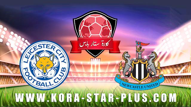 مشاهدة مباراة ليستر سيتي ونيوكاسل يونايتد بث مباشر بتاريخ 01-01-2020 الدوري الانجليزي
