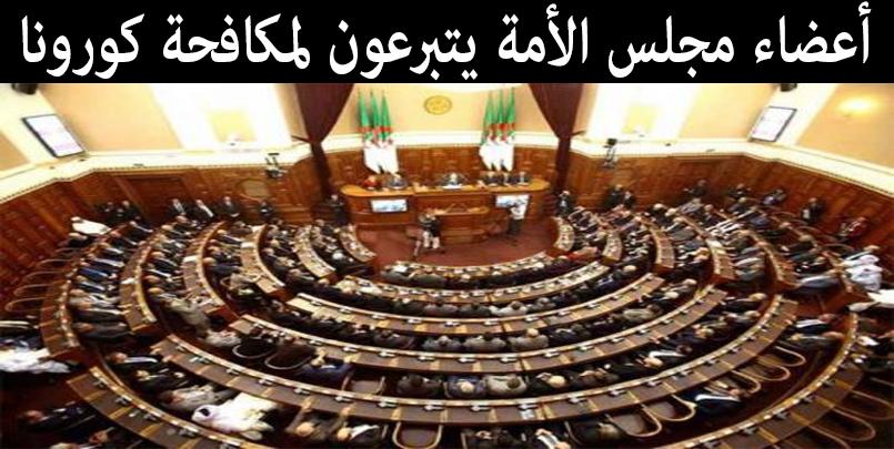 أعضاء مجلس الأمة يتبرعون لمكافحة كورونا،Conseil de la nation