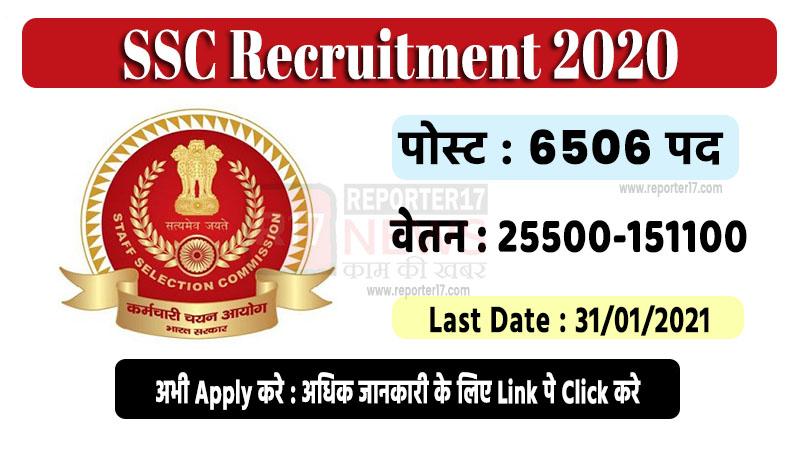 ssc apprentice recruitment 2020