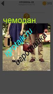 мужчина и женщина с чемоданом на 28 уровне 400 плюс слов 2