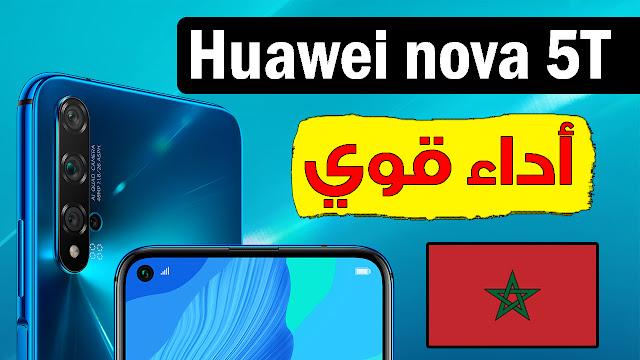 وأخيرا بالمغرب : Huawei nova 5T ~ المراجعة الشاملة السعر والمواصفات